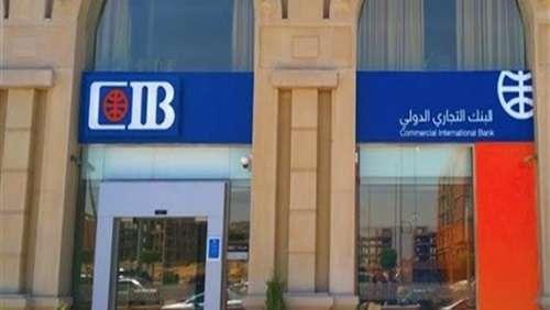 عناوين فروع البنك التجاري الدولي CIB