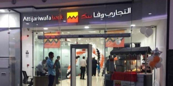 عناوين فروع البنك التجاري المغربي وفا بنك