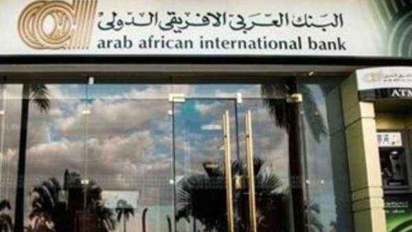 عناوين فروع البنك العربي الأفريقى الدولى
