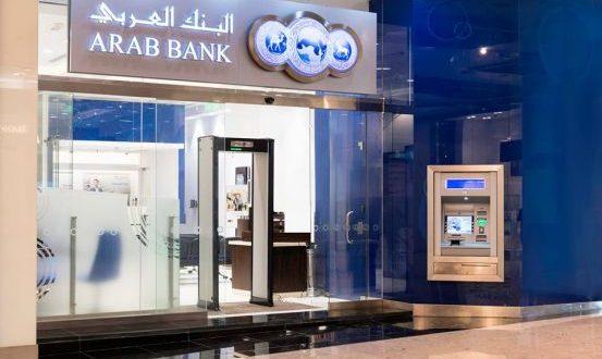 عناوين فروع البنك العربي ARAB BANK