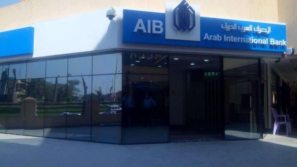 عناوين فروع المصرف العربي الدولي