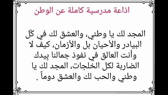 اذاعة عن اليوم الوطني السعودي 90 موقع حصرى
