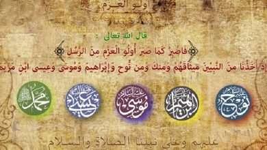 صورة اسماء اولي العزم من الرسل