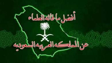 صورة افضل ما قاله الشعراء عن المملكة العربية السعودية