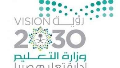 صورة تعرف على شعار وزارة التعليم وتاريخ بدايته