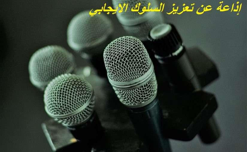 إذاعة عن تعزيز السلوك الايجابي