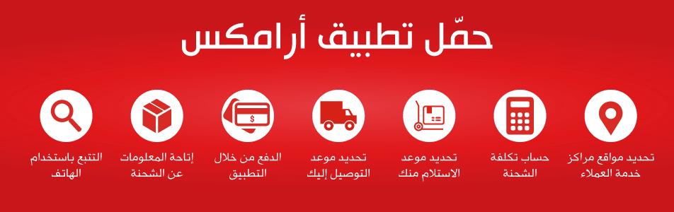ارامكس خدمة العملاء موقع حصرى