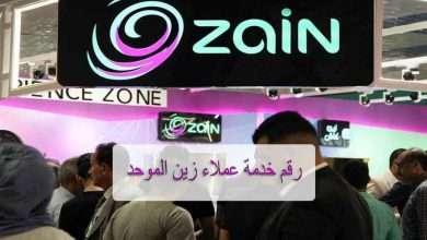 صورة خدمة العملاء زين