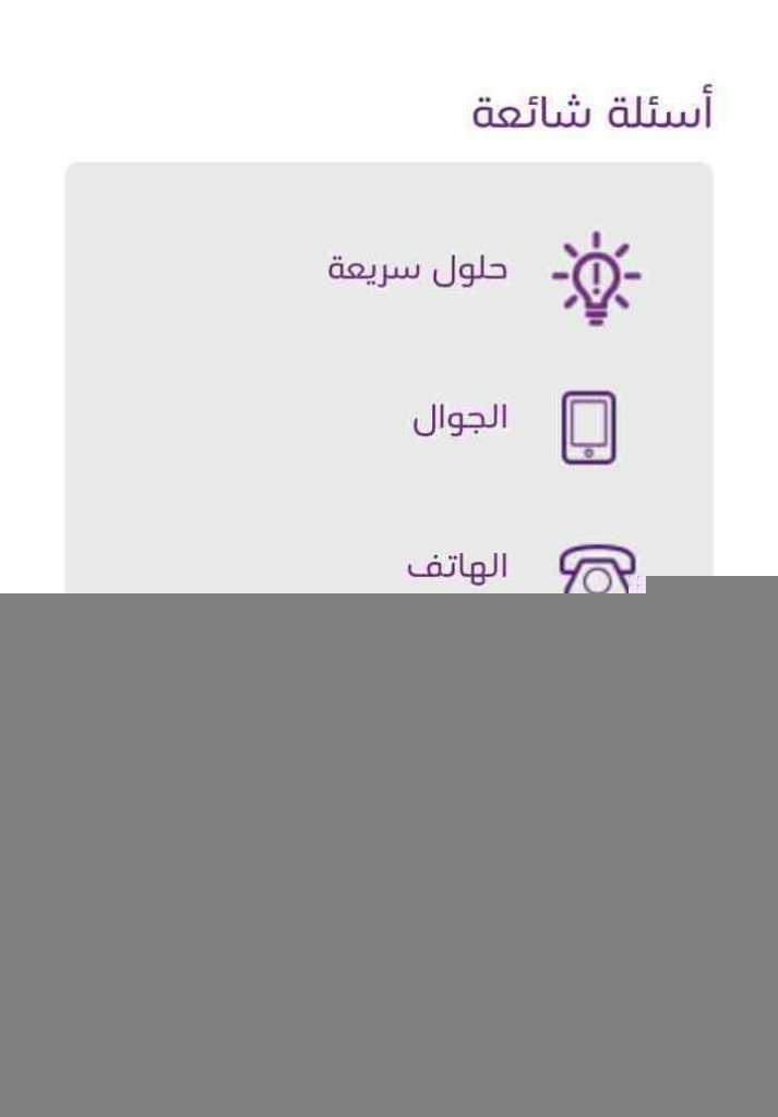 خدمة عملاء Stc موقع حصرى