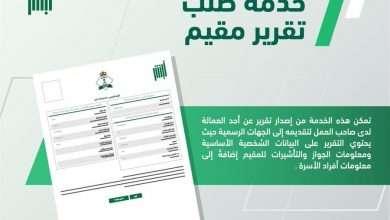 صورة خدمة مقيم الجوازات السعودية