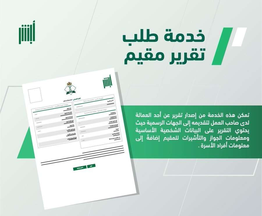 خدمة مقيم الجوازات السعودية