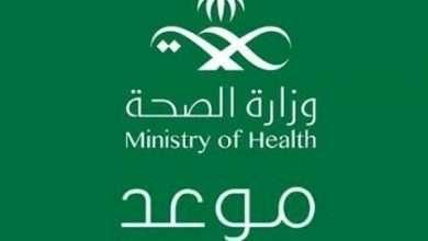 صورة خدمة موعد وزارة الصحة