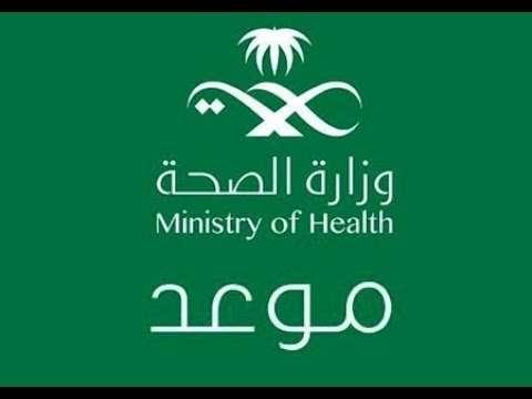 خدمة موعد وزارة الصحة